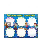 Картинка к книге Грамоты. Расписания уроков - Расписание занятий (Буратино) (Ш-8841)
