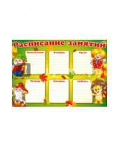Картинка к книге Грамоты. Расписания уроков - Расписание занятий (ежик) (Ш-8842)