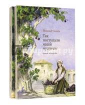 Картинка к книге Йохевед Сегаль - Так поступали наши мудрецы. Книги 4, 5