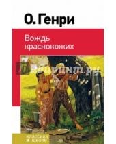 Картинка к книге Генри О. - Вождь краснокожих