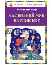 Картинка к книге Вильгельм Гауф - Маленький Мук. Карлик Нос
