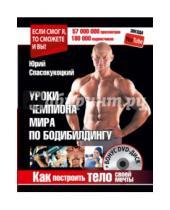 Картинка к книге Александрович Юрий Спасокукоцкий - Уроки чемпиона по бодибилдингу. Как построить тело своей мечты (+DVD)