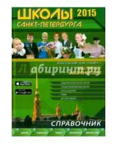 Картинка к книге Папирус - Школы Санкт-Петербурга 2015