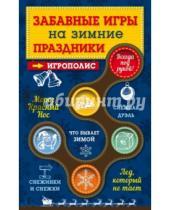 Картинка к книге Д. Е. Киселева - Забавные игры на зимние праздники
