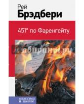 Картинка к книге Рэй Брэдбери - 451' по Фаренгейту