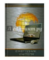 Картинка к книге Феникс+ - Ежегодник учителя ПРОГРЕССИВНЫЙ МИР (39740)