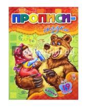 Картинка к книге Пишем с Машей и Медведем - Прописи-сказки