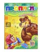 Картинка к книге Пишем с Машей и Медведем - Прописи-штриховки