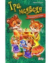 Картинка к книге Ирина Солнышко - Три медведя