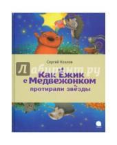 Картинка к книге Григорьевич Сергей Козлов - Как Ёжик с Медвежонком протирали звезды