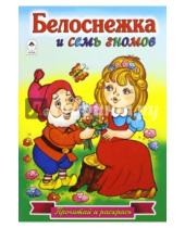 Картинка к книге Прочитай и раскрась - Белоснежка и семь гномов