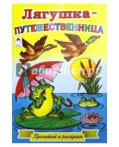 Картинка к книге Прочитай и раскрась - Лягушка-путешественница