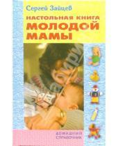 Картинка к книге Михайлович Сергей Зайцев - Настольная книга молодой мамы