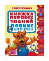 Картинка к книге Станиславовна Олеся Жукова - Книжка первых знаний. Ловкие пальчики