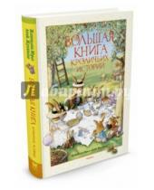 Картинка к книге Женевьева Юрье - Большая книга кроличьих историй