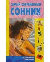 Картинка к книге Михайлович Сергей Зайцев - Самый современный сонник