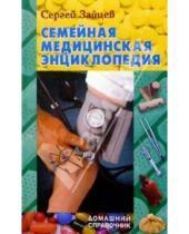 Картинка к книге Михайлович Сергей Зайцев - Семейная медицинская энциклопедия