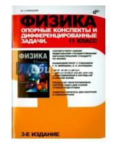 Картинка к книге Семенович Юрий Куперштейн - Физика. 11 класс. Опорные конспекты и дифференцированные задачи