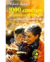 Картинка к книге Михайлович Сергей Зайцев - 1000 советов по уходу за ребенком от четырех до семи лет