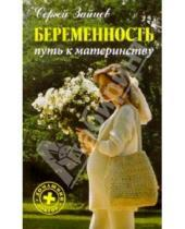 Картинка к книге Михайлович Сергей Зайцев - Беременность: путь к материнству