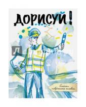 Картинка к книге Блокнот творческого человека - Дорисуй! (Аполлон)