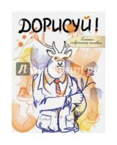 Картинка к книге Блокнот творческого человека - Дорисуй! (Хипстер)