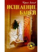 Картинка к книге Михайлович Сергей Зайцев - Исцеление баней