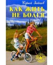 Картинка к книге Михайлович Сергей Зайцев - Как жить не болея