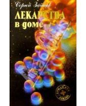 Картинка к книге Михайлович Сергей Зайцев - Лекарства в доме