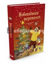 Картинка к книге Валько - Новогодний переполох