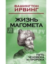 Картинка к книге Вашингтон Ирвинг - Жизнь Магомета. Путь человека и пророка