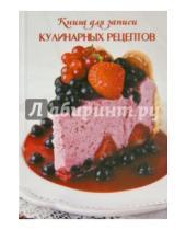 """Картинка к книге Феникс+ - Книга для записи кулинарных рецептов """"Ягодный торт"""" (39908)"""