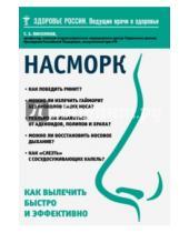 Картинка к книге Захарович Геннадий Пискунов - Насморк. Как вылечить быстро и эффективно