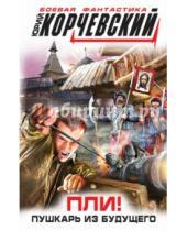 Картинка к книге Григорьевич Юрий Корчевский - Пли! Пушкарь из будущего