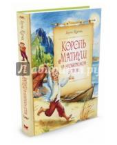 Картинка к книге Януш Корчак - Король Матиуш на необитаемом острове