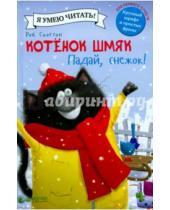 Картинка к книге Эми Лин Шу - Котенок Шмяк. Падай, снежок!