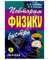 Картинка к книге Э. И. Слесарь В., А. Киселева - Повторим физику быстро. 9 класс