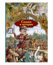 Картинка к книге Христиан Ганс Андерсен - Сказки и истории