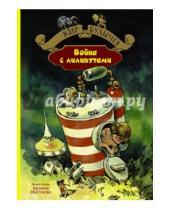 Картинка к книге Кир Булычев - Война с лилипутами