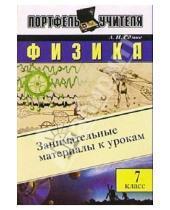 Картинка к книге Иванович Андрей Семке - Физика: Занимательные материалы к урокам. 7 класс