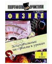 Картинка к книге Иванович Андрей Семке - Физика: Занимательные материалы к урокам. 8 класс