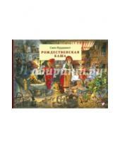 Картинка к книге Свен Нурдквист - Рождественская каша