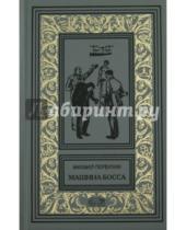 Картинка к книге Константинович Михаил Первухин - Машина Босса