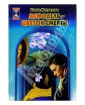 Картинка к книге Ивановна Елена Матвеева - Асфодель - цветок смерти: Повесть