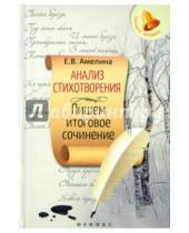 Картинка к книге Владимировна Елена Амелина - Анализ стихотворения. Пишем итоговое сочинение