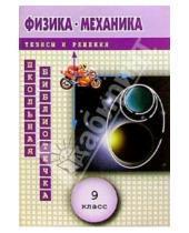 Картинка к книге С.Л. Логинова - Физика: Механика в тезисах и решениях. 9 класс