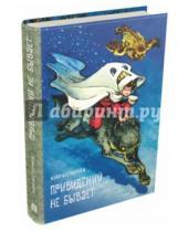 Картинка к книге Кир Булычев - Привидений не бывает