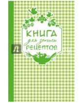 Картинка к книге Кулинария. Книги для записи рецептов - Книга для записи любимых рецептов