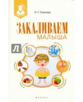 Картинка к книге Глебовна Наталья Соколова - Закаливаем малыша