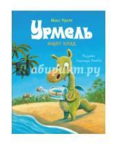 Картинка к книге Макс Крузе - Урмель ищет клад
